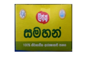 Picture of Link Samahan (Herbal Tea) - 1 packet
